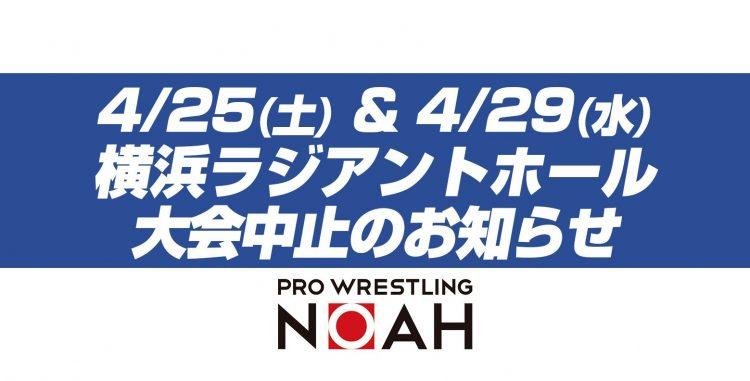 Japón wrestling coronavirus